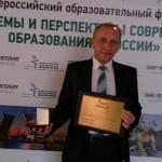 Информация об участии во Всероссийском форуме