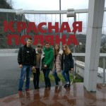 Поездка в г. Сочи