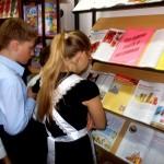 Библиотечный урок