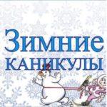 План работы МБОУ СОШ №32 на зимних каникулах 2016-2017 уч.года