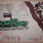 Творческие конкурсы патриотической направленности