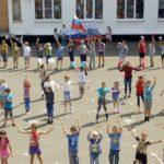 «День России»