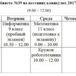 Расписание работы школы на весенних каникулах