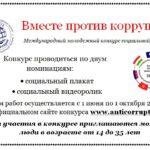 Конкурс Международный молодежный конкурс социальной антикоррупционной рекламы