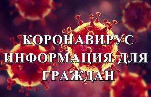Рекомендации Роспотребнадзора по профилактике ОРВИ и коронавируса