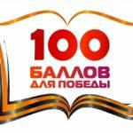 Акция «100 баллов для победы» впервые пройдет онлайн