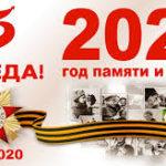 Первый урок Мужества в 2020-2021 учебном году