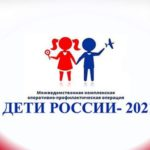 Профилактическая операция  «Дети России — 2021».