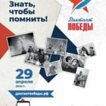 «Диктант Победы» состоится 29 апреля 2021 года