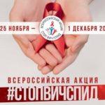 Всероссийская акция «СТОПВИЧ/СПИД»